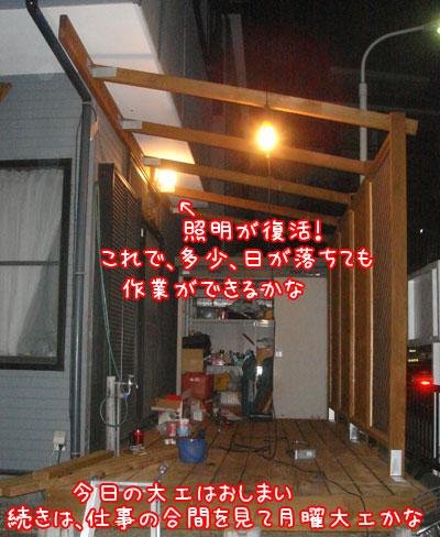 20061203-6.jpg