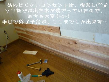 20120820-04.jpg