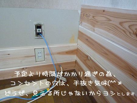 20120820-05.jpg