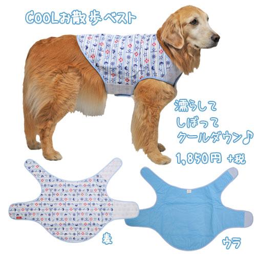 COOLお散歩ベスト Lサイズ 大型犬用