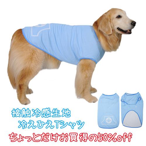 お買得!冷えひえTシャツ
